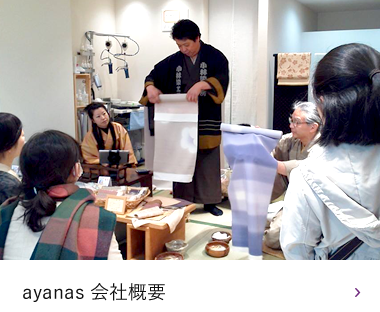 ayanas 会社概要